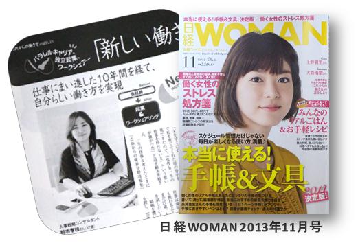 日経woman1.png