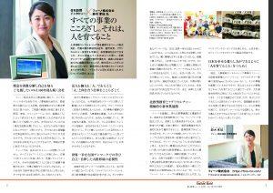 第一経理ニュース会社訪問インタビュー
