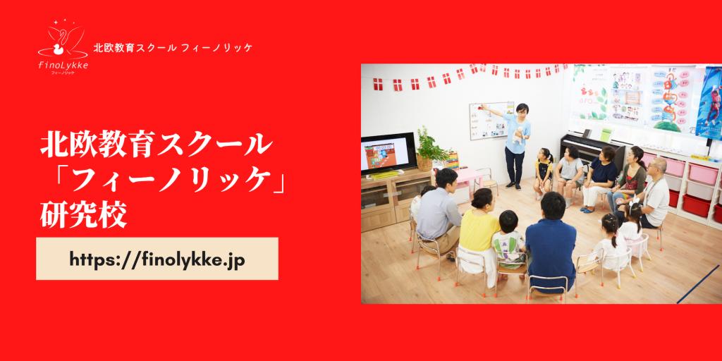 FinoLykke研究校ウェブサイト