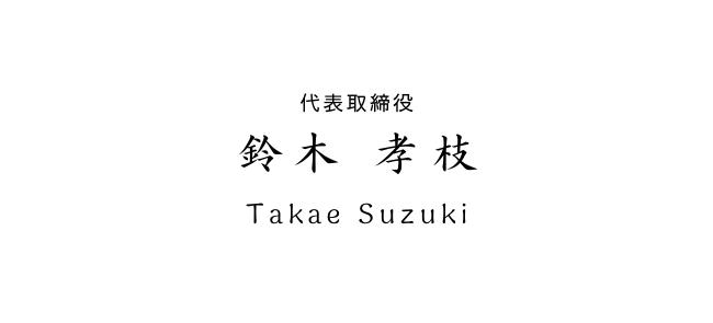 代表取締役 鈴木孝枝